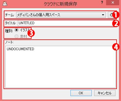 30.★差し替え_クラウド保存ダイアログ