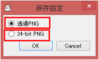 32.PNG形式選択