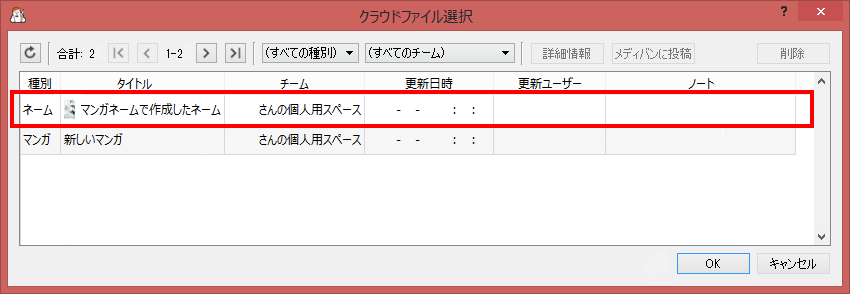 26.クラウドファイル選択