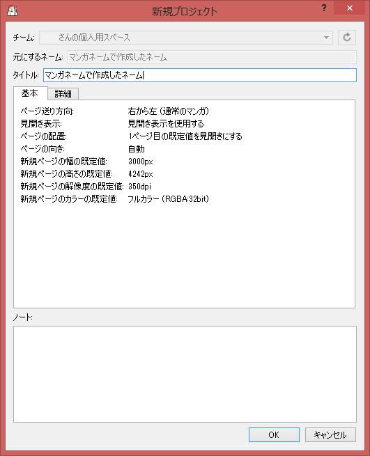28.ネームから新規プロジェクト