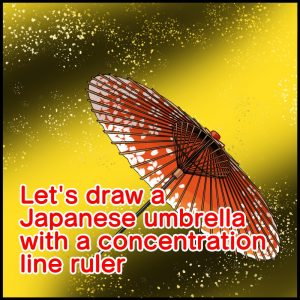 Let's draw a Japanese umbrella with a concentration line ruler