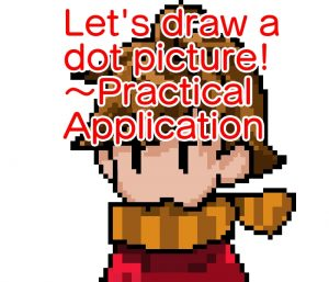 Let's draw a dot picture! ~Practical Application