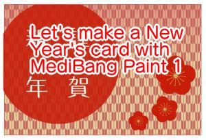 Let's make a New Year's card with MediBang Paint 1