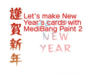 Let's make New Year's cards with MediBang Paint 2