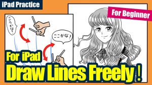 [iPad version] Let's draw lines freely! [For beginners]