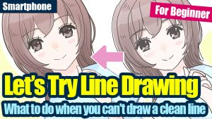 [For beginners] Let's try drawing line art (2) What to do when you can't draw clean lines [For smartphones]