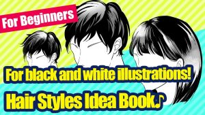 [For beginners] For monochrome pictures! Hair Expression Idea Book♪