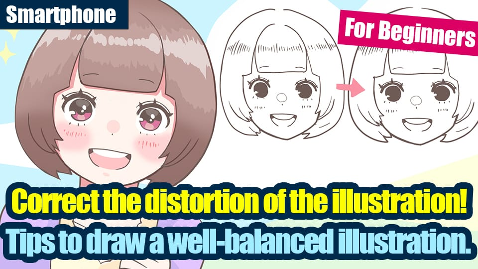 [For beginners] Overcoming distortion in illustrations! Points to draw a well-balanced picture [Smartphone version]