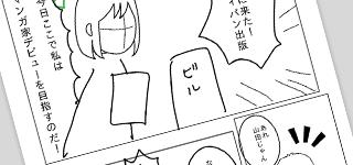 ① Piensa