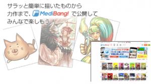 Publicando su ilustración en el sitio MediBang