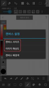 【Android】캔버스 사이즈 변경하기