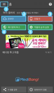 【Android】홈 화면 보는법
