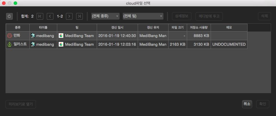 スクリーンショット 2016-01-19 午後0.51.17