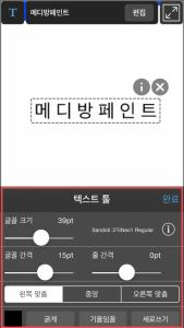【iPhone】대사넣기