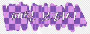 【PC】 패턴 브러시