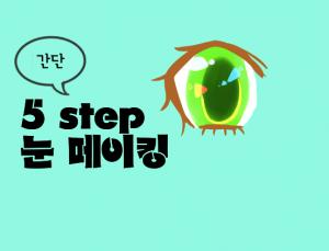 간단 5step 눈 메이킹