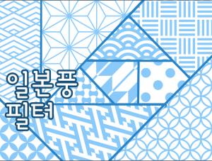 일본풍 필터
