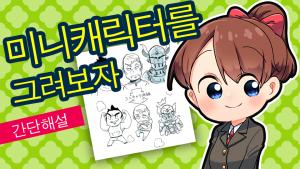 [간단해설] 미니 캐릭터를 그려 보자!