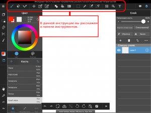 Панель инструментов MediBang Paint iPad