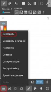 Варианты сохранения работы в MediBang Paint Android