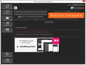 Запуск MediBang Paint на ПК