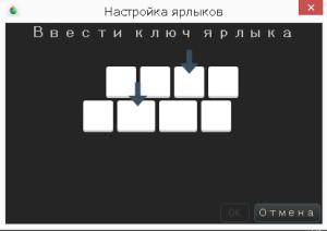 Настройка горячих клавиш ПК.