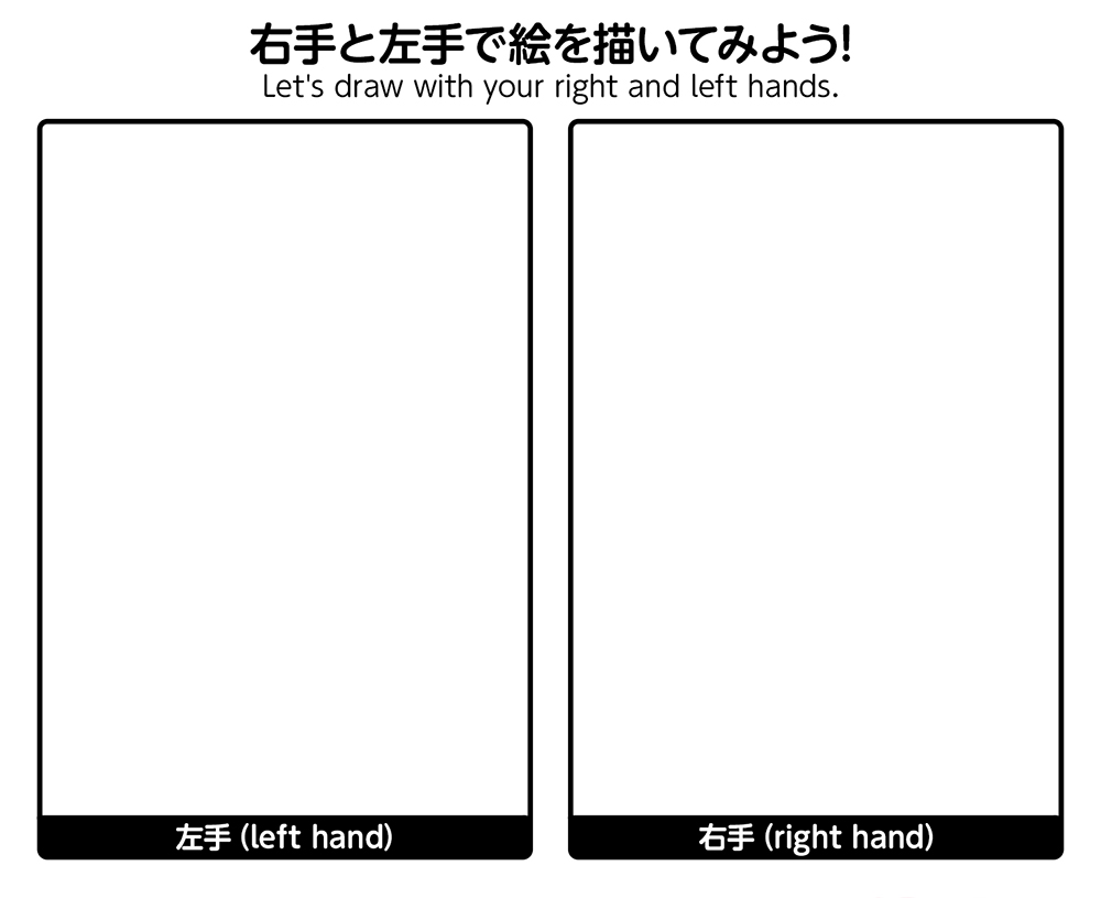 Let's draw with your right and left hands.