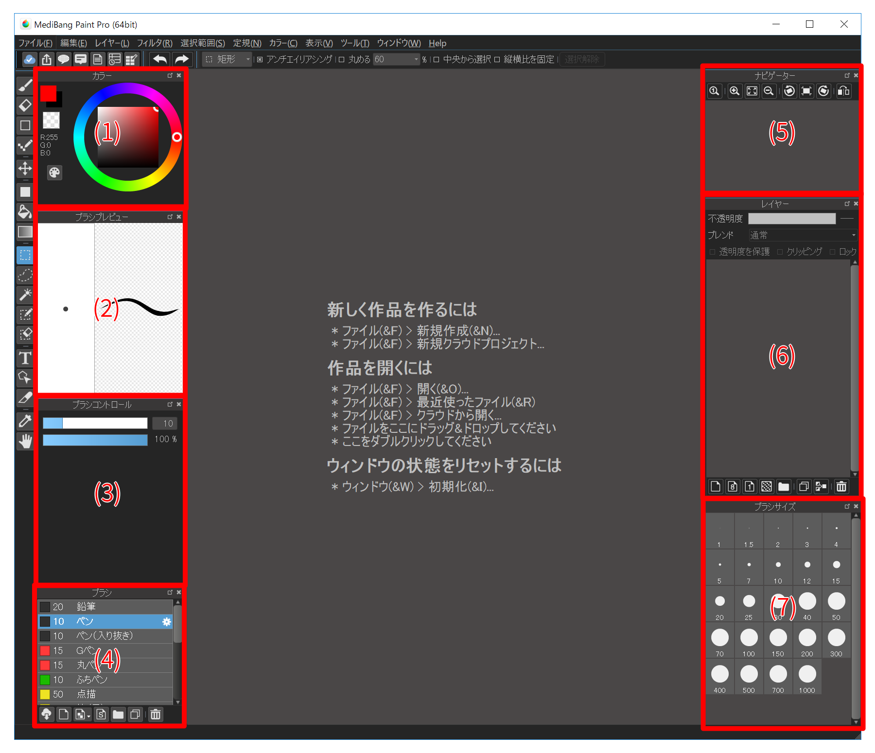 Configuración de pantalla (estado inicial)