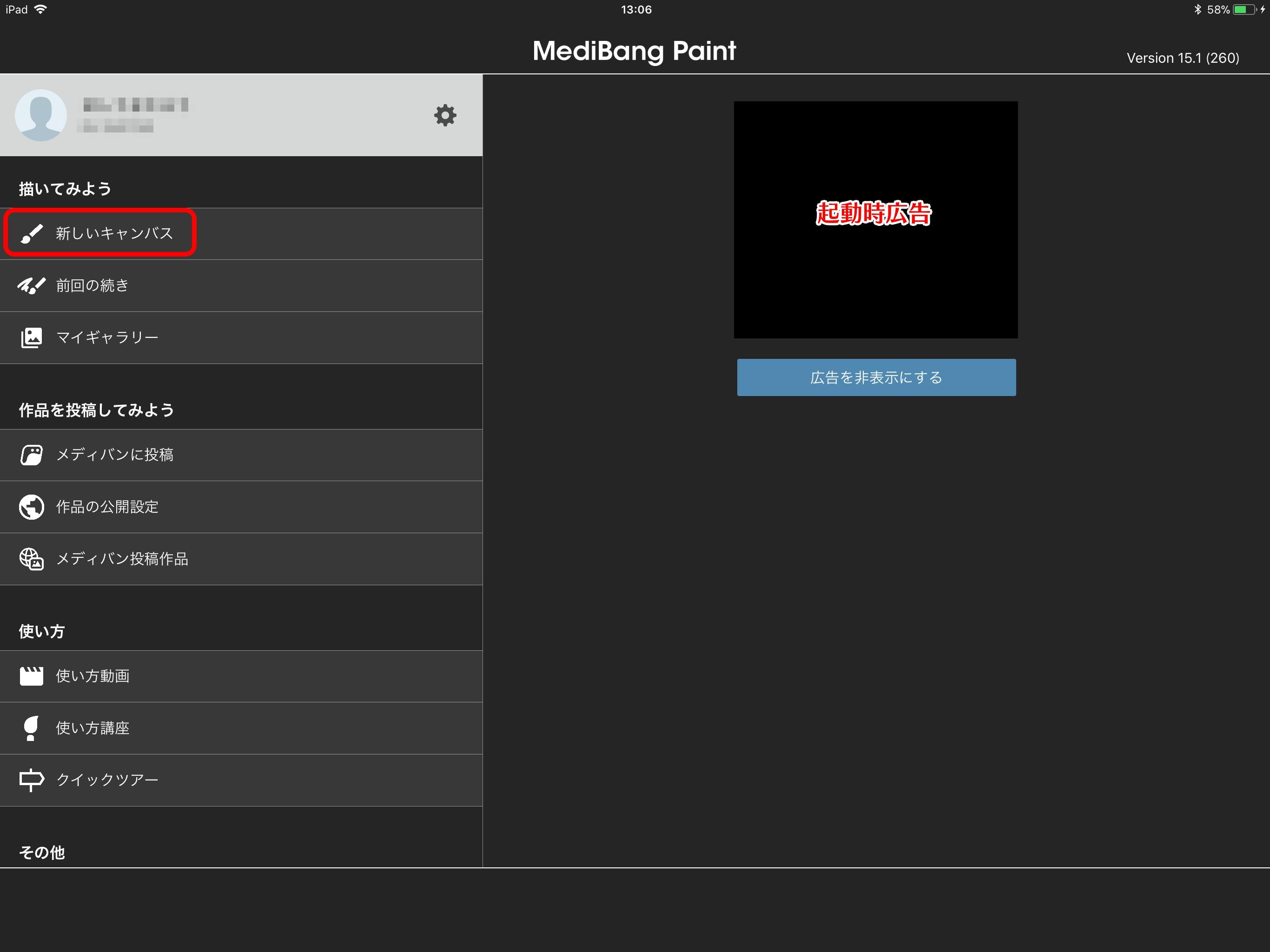 메디방 페인트 시작 화면