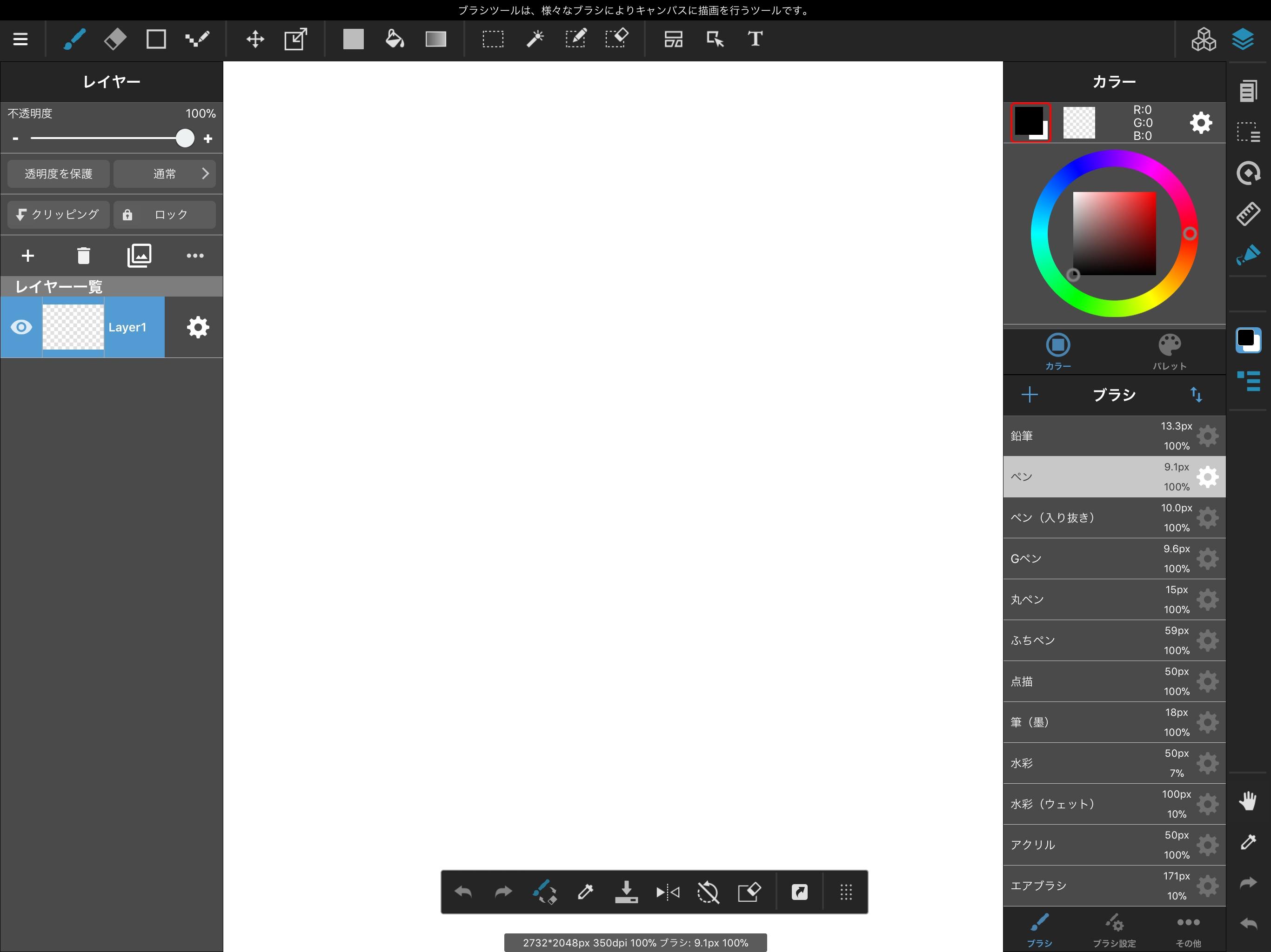 색상 메뉴가 오른쪽에 표시되는 화면