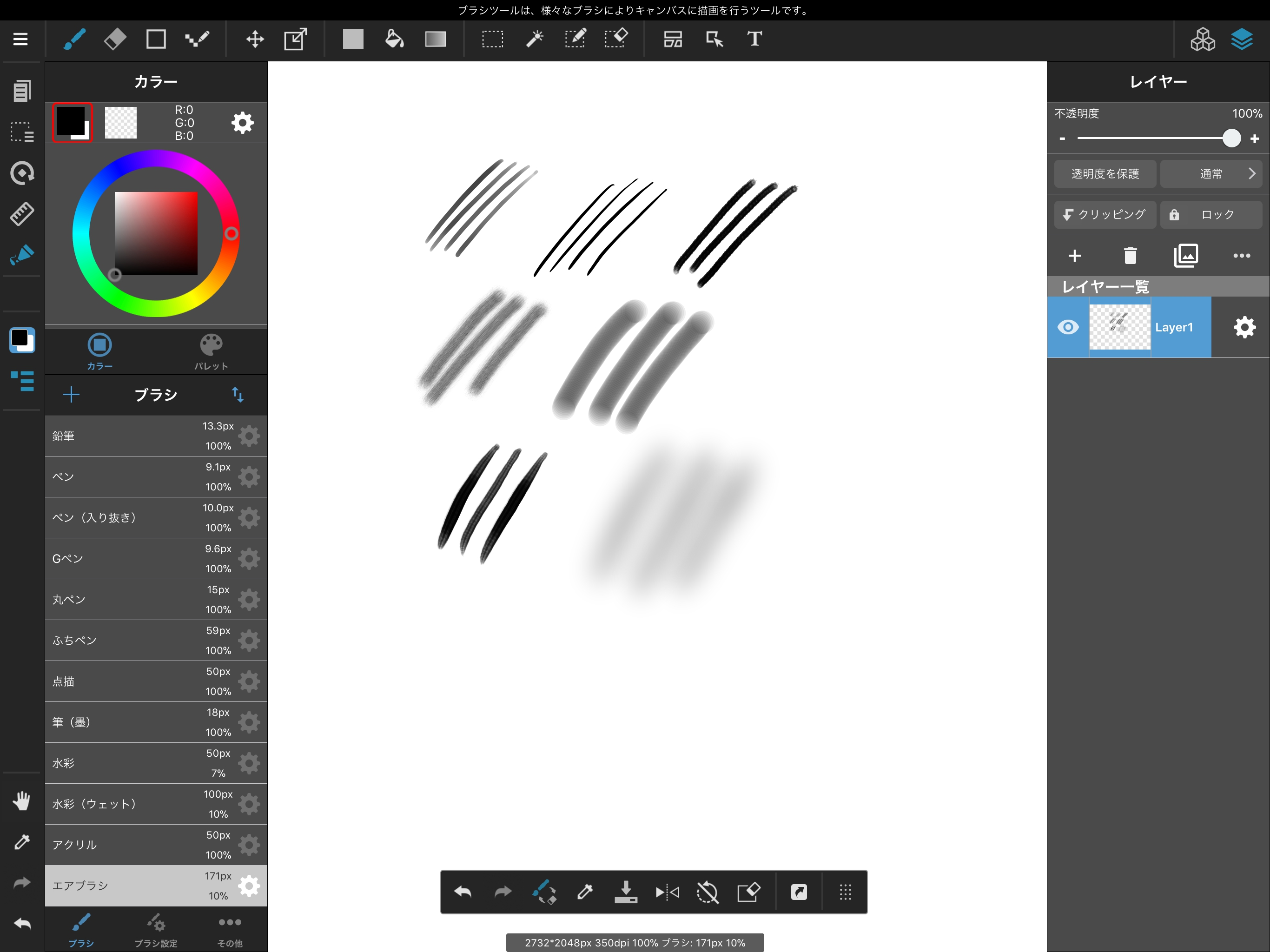 The screen when using various brushes