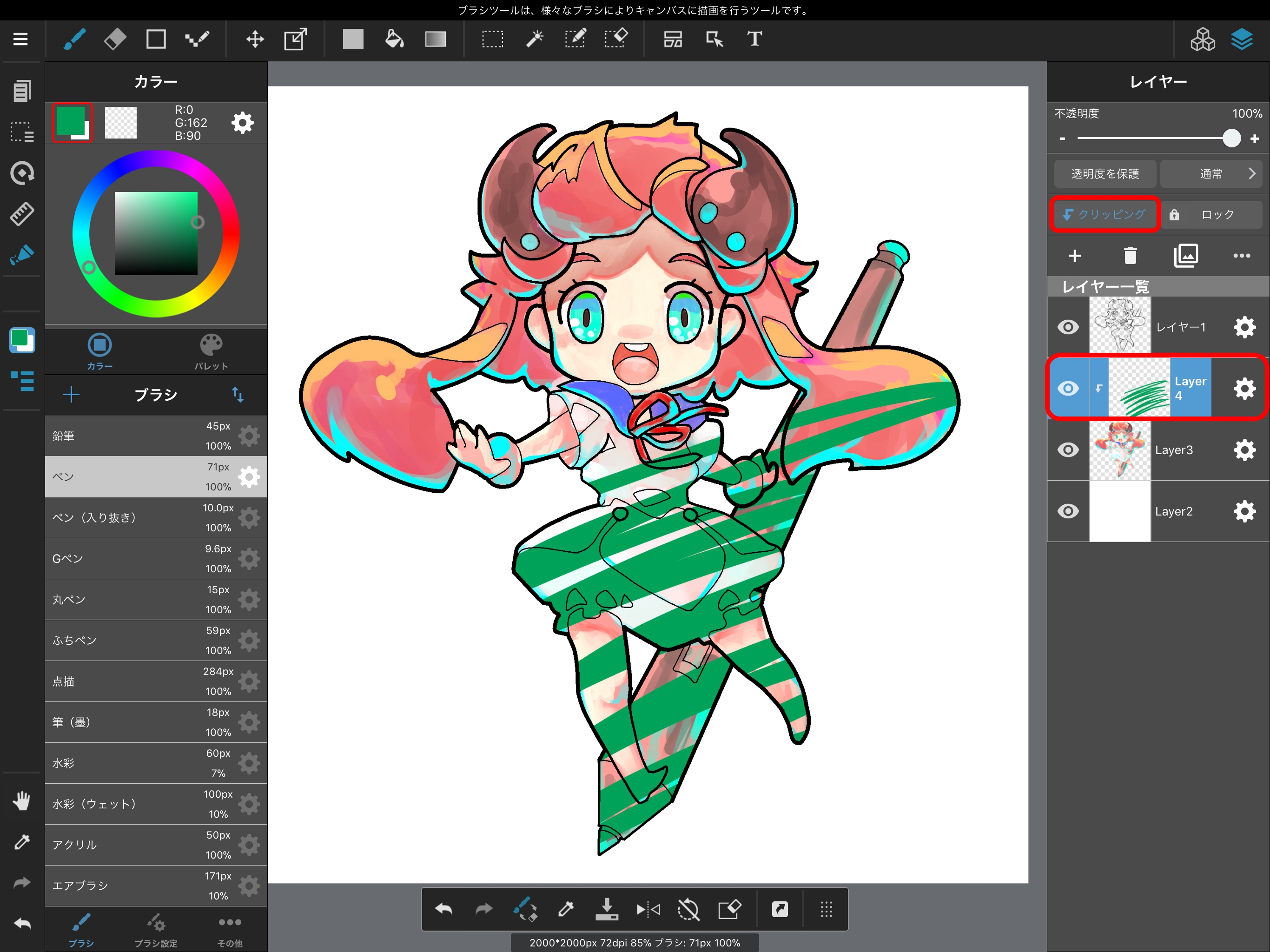 Drawing with clipping enabled