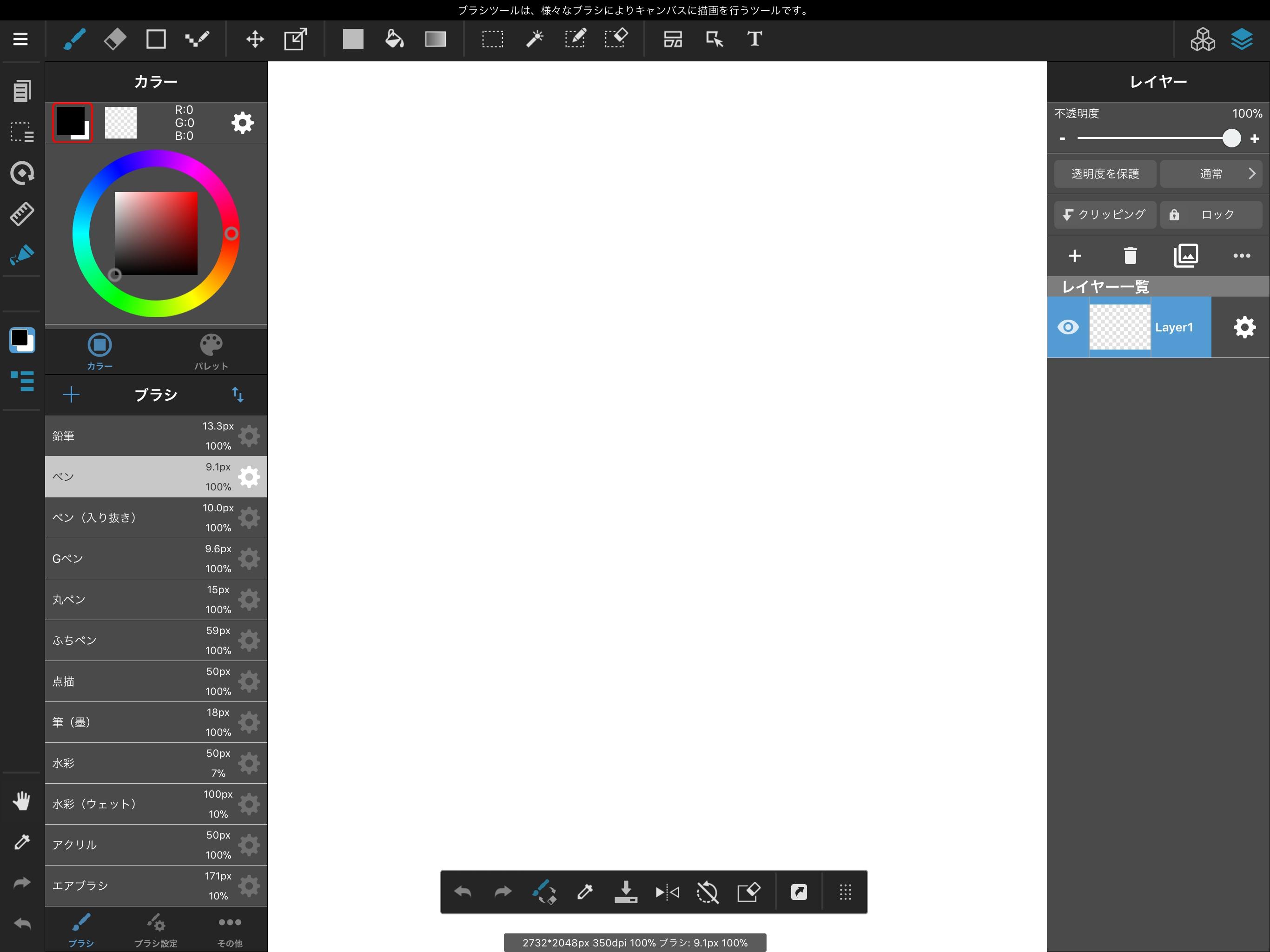 カラーメニューが左に表示されている画面
