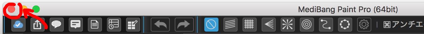 Macの閉じるボタン