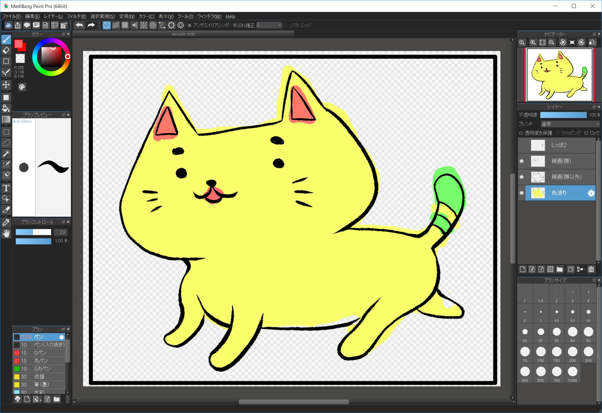 ネコを黄色で塗ってみたところ