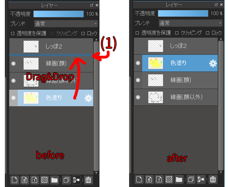 レイヤーの移動 before after