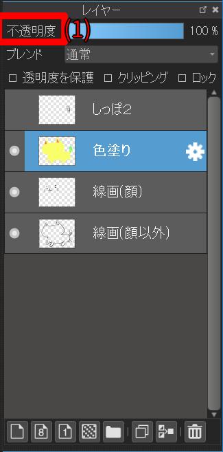 レイヤーの不透明度