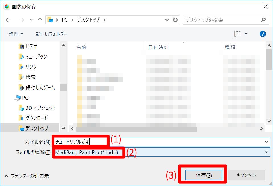 画像の保存ダイアログ(Windows)