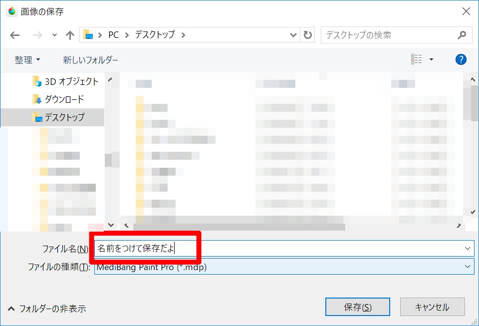 名前をつけて保存のときに表示されるダイアログ(Windows)