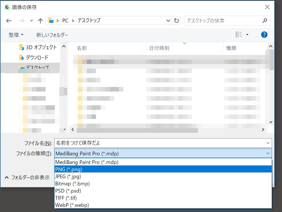 ファイルの種類を選ぶ