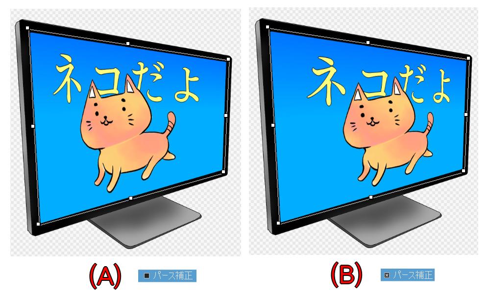 (A)パース補正なし / (B)パース補正あり