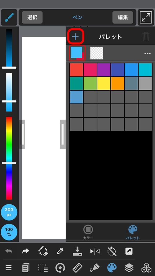 为调色盘添加颜色
