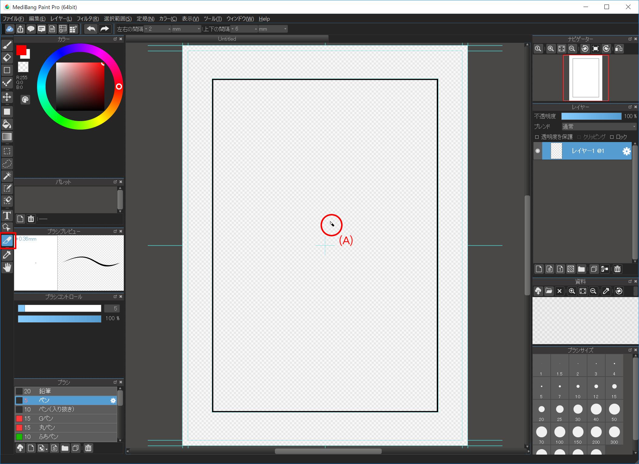 """添加了""""漫画框材料""""的位置"""