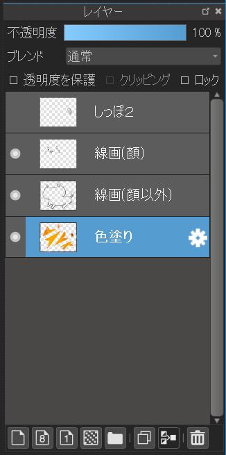 选择'着色'图层时