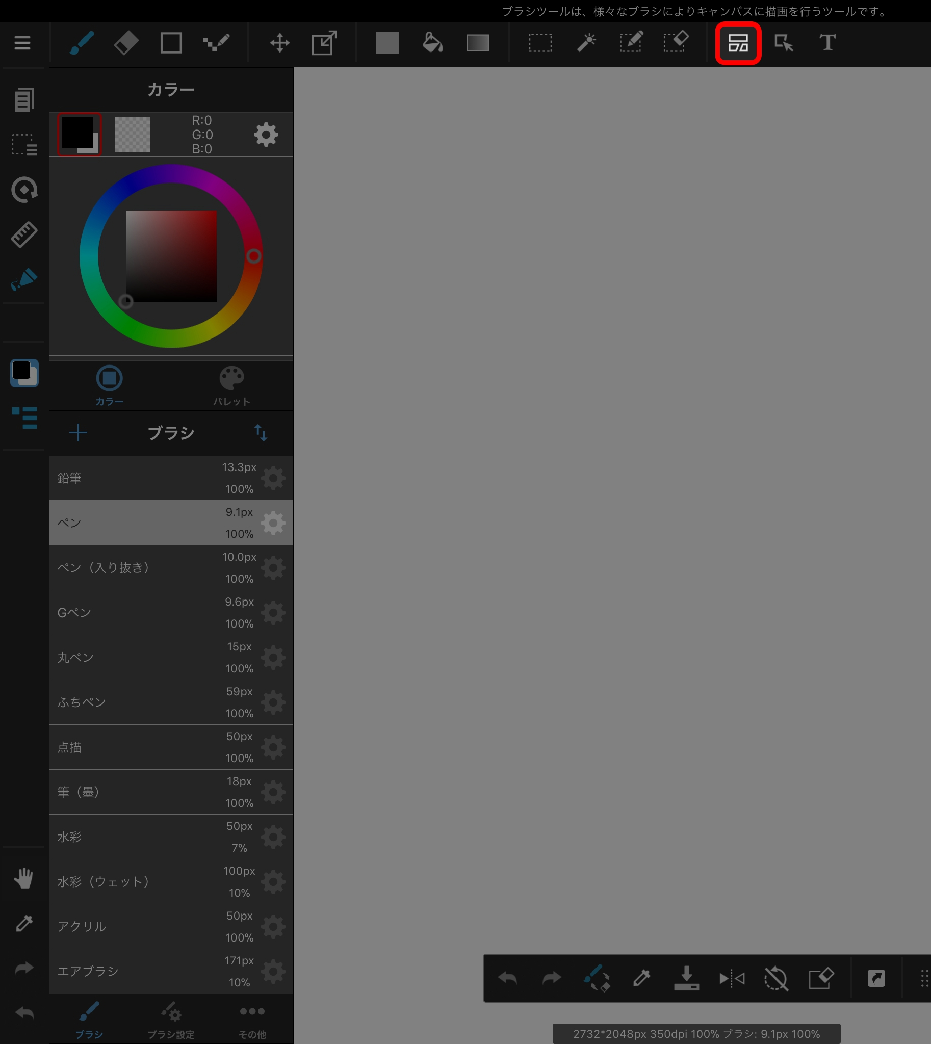 The Panel Layout Tool