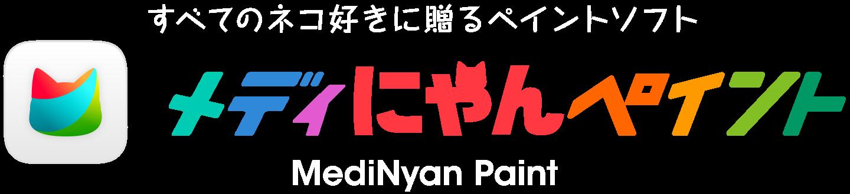 MediNyan Paint メディにゃんペイント