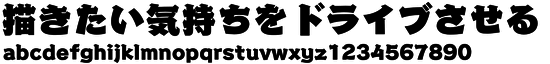 古今江戸のイメージ