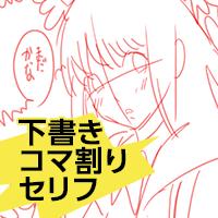 下書き〜コマ割り〜セリフ