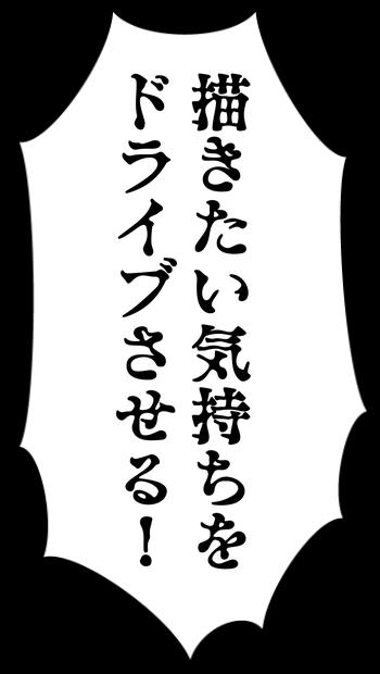コミックミステリ_フキダシ