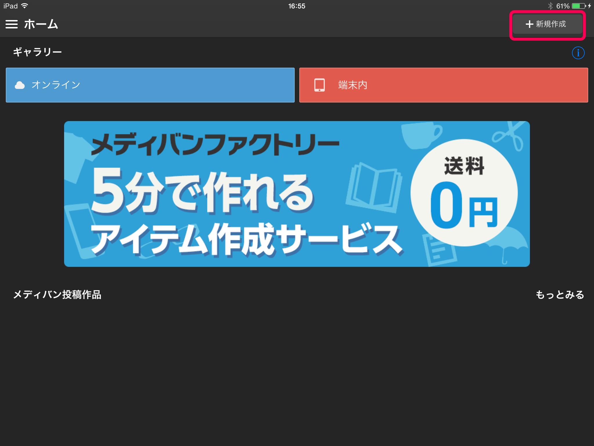 【iPad】新規作成